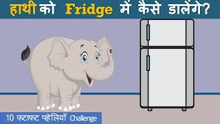 10 Rapid Paheliyan Challenge | Paheliyan in Hindi | Logical Baniya