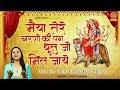 Maiya Tere Charno Ki dhool # मैया तेरे चरणों की #Jyoti Sharma# Navratra Bhajan 2019#Ambey video download