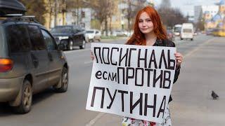 Одиночный пикет «Посигналь против Путина»  Йошкар Ола