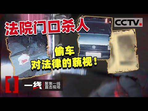 《一线》重大刑事案件!男子杀门卫偷警车  嫌疑人抓捕现场令人唏嘘!20210114  CCTV社会与法