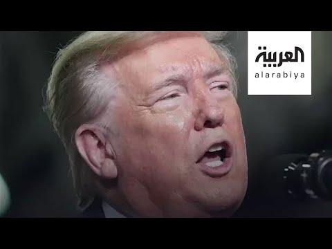 العرب اليوم - شاهد: ترمب يؤكدأن الفوضويون واليساريون المتطرفون يرهبون الأبرياء