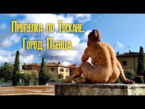 Пьенца. Мини-город в Тоскане.