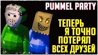 Просто КРУТЕЙШАЯ катка в Pummel Party! Мои друзья послали меня.. (угарная настолка)