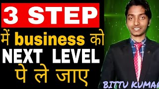 3 steps में business grow करे | how to grow business easily | BITTU KUMAR |