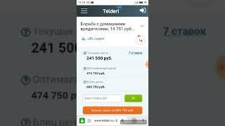 Сайт по борьбе с домашними вредителями за 241 500 руб.