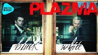 Plazma  -  Black & White (Альбом 2006)
