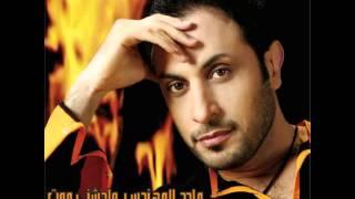 Majid Almohandis - Leish   ماجد المهندس - ليش