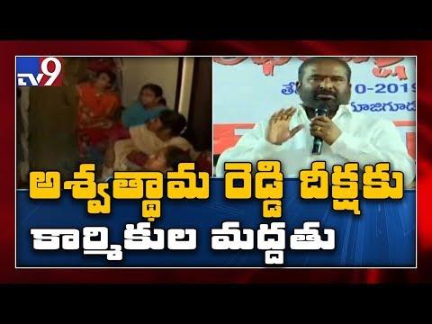 RTC JAC Ashwathama Reddyకి మద్దతుగా నేడు జేఏసీ నేతల దీక్షలు - TV9