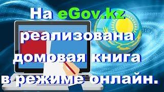 В Казахстане владельцы недвижимости теперь могут узнать о всех прописанных в своем жилище.