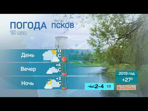 Прогноз погоды / 19.05.2020
