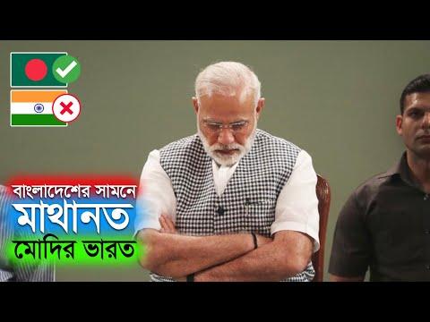 এবার বাংলাদেশ ইস্যুতে মোদি'কে তুলোধুনো করলো ভারতীয় মিডিয়া !! Indian Media Talks About Bangladesh |