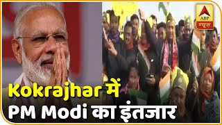बोडो शांति समझौते के बाद PM Modi  थोड़ी देर में Assam के Kokrajhar पहुंचने वाले हैं. Assam के Kokrajhar  की सड़के दीये की दिव्य रौशनी से जगमगा उठी. बोडो शांति समझौते के स्वागत में जलाए गए दीयों की ये दिव्य रोशनी खास इसलिए भी है, क्योंकि आज PM Modi बोडो समझौते को लेकर Assam के Kokrajhar  में लोगों को संबोधित करेंगे.  Subscribe Our Channel: https://www.youtube.com/channel/UCmphdqZNmqL72WJ2uyiNw5w?sub_confirmation=1  About Channel: ABP News एक समाचार चैनल है जो नवीनतम शीर्ष समाचारों, खेल, व्यवसाय, मनोरंजन, राजनीति और कई और अन्य कवरेज प्रदान करता है। यह चैनल मुख्य रूप से भारत के विभिन्न हिस्सों से नवीनतम समाचारों का विस्तृत विवरण प्रदान करता है।  ABP News is a news hub which provides you with the comprehensive up-to-date news coverage from all over India and World. Get the latest top stories, current affairs, sports, business, entertainment, politics, astrology, spirituality, and many more here only on ABP News. ABP News is a popular Hindi News Channel made its debut as STAR News in March 2004 and was rebranded to ABP News from 1st June 2012.  The vision of the channel is 'Aapko Rakhe Aagey' -the promise of keeping each individual ahead and informed. ABP News is best defined as a responsible channel with a fair and balanced approach that combines prompt reporting with insightful analysis of news and current affairs.  ABP News maintains the repute of being a people's channel. Its cutting-edge formats, state-of-the-art newsrooms commands the attention of 48 million Indians weekly.  Watch Live on http://abpnews.abplive.in/live-tv ABP Hindi: https://www.abplive.com/ ABP English: https://news.abplive.com/  Download ABP App for Apple: https://itunes.apple.com/in/app/abp-live-abp-news-abp-ananda/id811114904?mt=8 Download ABP App for Android: https://play.google.com/store/apps/details?id=com.winit.starnews.hin&hl=en  Social Media Handles: Instagram: https://www.instagram.com/abpnewstv/ Facebook: https://www.facebook.com/abpnews/ Twitter: https://twitter.com/abpnewstva