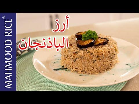 الأرز الباذنجان