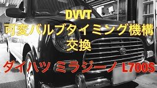 可変バルブタイミング機構DVVT交換ダイハツミラジーノL700SVVT