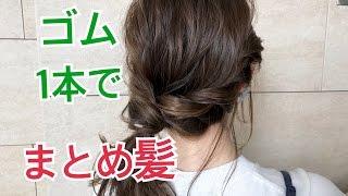 ゴム1本でできる!!ロープ編みサイドヘアアレンジ SALONTube サロンチューブ 美容師 渡邊義明