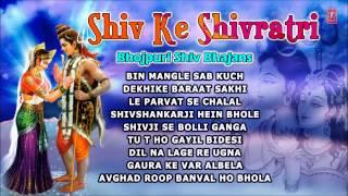 Shiv Ke Shivratri Bhojpuri Shiv Bhajans Full Mp3 Gana Juke Box