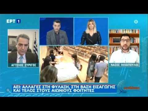 Νάσος Ηλιόπουλος, ΕΡΤ, 4/2/2021, β' μέρος