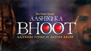 Aashiq Ka Bhoot | Gajendra Verma Ft. Deepak Kalra | Kritika Avasthi | Tera Ghata