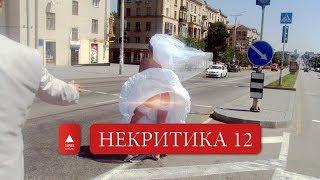НЕКРИТИКА 12 Ежесредный стримчанский...
