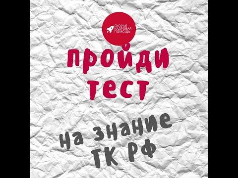 Тест на знание ТК РФ