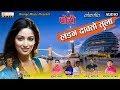 Pori Landan Davto Tula Song - Marathi Lokgeet - Orange Music