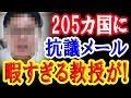 韓国のあの教授が東京五輪で「あの旗」について205カ国にスパムメール送った結果…