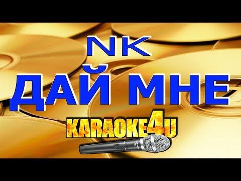 Настя Каменских NK | Дай мне | Караоке (Кавер минус)