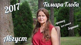 Прогноз на Август 2017 от Тамары Глоба