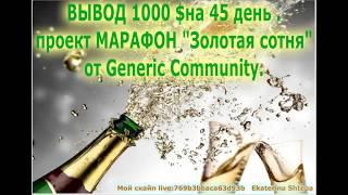 ВЫВОД 1000$ НА 45Й ДЕНЬ МАРАФОНА!!! ПЛАТИТ! ПРОВЕРЕНО!