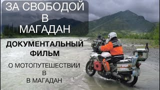 """""""За свободой в Магадан"""". Фильм о путешествии на мотоцикле. Мотопутешествие до Магадана"""