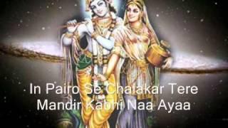 Maili Chaadar Hari Om Sharan - Lyrics and English Meaning