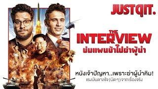 THE INTERVIEW หนังเจ้าปัญหา เพราะฆ่าท่านผู้นำ! #JUSTดูIT
