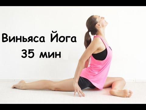 Виньяса йога на раскрытие тазобедренных суставов для НАЧИНАЮЩИХ