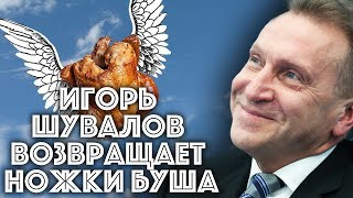 Игорь Шувалов возвращает ножки Буша / #ЗАУГЛОМ