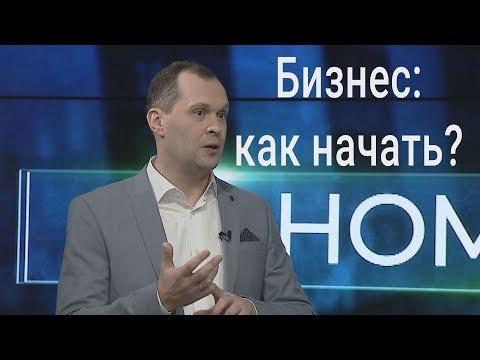 Малый бизнес. Государственная поддержка в Крыму