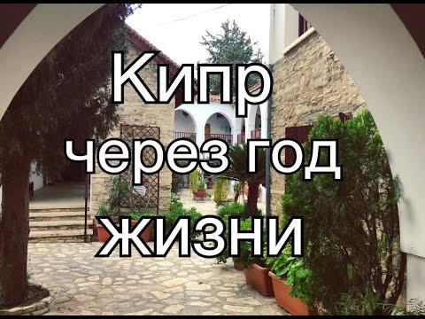Кипр: впечатления  через год жизни. 28 фактов о Кипре: ожидание & реальность. Минусы жизни на Кипре.