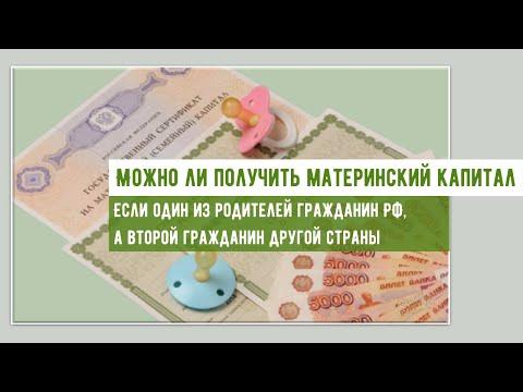 Могут ли получить материнский капитал иностранные граждане