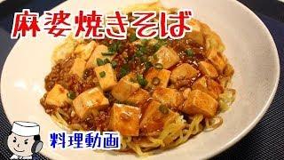 速攻で作るシリーズ② 麻婆焼きそば♪ ~仙台のご当地グルメ~ Mapo Yakisoba♪ ~Chow Mein With Mapo Tofu~