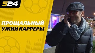 Массимо Каррера попрощался с игроками «Спартака» | Sport24