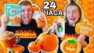 24 часа ЕДИМ только Хэллоуинская еду из ТЫКВЫ ! ЧЕЛЛЕНДЖ одного цвета