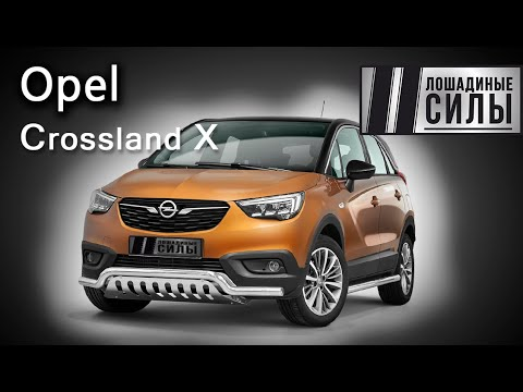 Opel  Crossland X Кроссовер класса J - тест-драйв 1