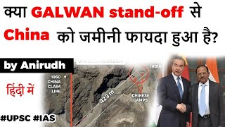 India China Galwan Standoff, Has China profited from LAC Standoff? Current Affairs 2020 #UPSC #IAS