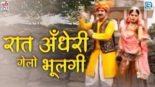 रात अँधेरी गेलो भूलगी | Rajasthani Song | Devotional Hit 2017 | Full Video | Shri Krishna Cassettes