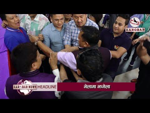 KAROBAR NEWS 2018 08 01 म्यानपावर व्यावसायीको भेलामा हात हालाहाल (भिडियोसहित)