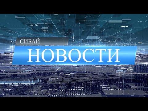 1 ноября состоялось совместное заседание Комиссии Общественной палаты Республики Башкортостан и Общественной палаты при администрации городского округа город Сибай по обсуждению вопроса:
