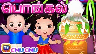 பொங்கலோ பொங்கல் (Pongal Song For Kids) | ChuChu TV தமிழ் Tamil Rhymes For Children