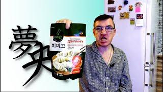Дамплинги жареные | Bibigo. Жертва маркетинга #заморожечка Корейские варенико/пельмени Дамплинги. Пробуем впервые, с  зелёным перцем чили. Почему  Жертва маркетинга? Потому что  никто не знает что такое Дамплинг, приходится