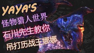 YAYA【怪物獵人世界】三太子的祝福真的好用!!!(魔物獵人)