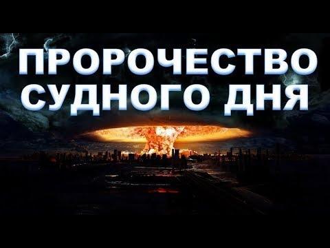Пророчества последних дней✔️ Нострадамус✔️предсказания судного дня✔️| ТВ документальные фильмы
