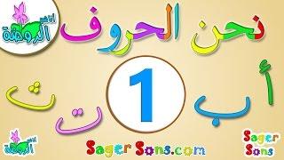 تحميل اغاني اناشيد الروضة - تعليم الاطفال - نشيد الحروف العربية (1) تعليم الحروف الهجائية للاطفال - بدون موسيقى MP3